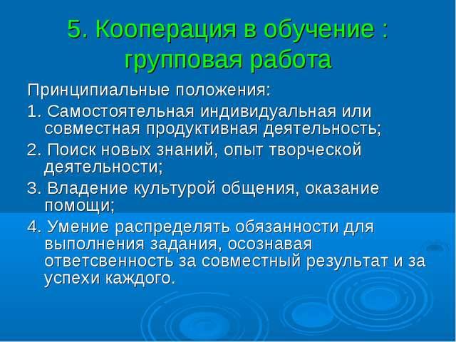 5. Кооперация в обучение : групповая работа Принципиальные положения: 1. Само...
