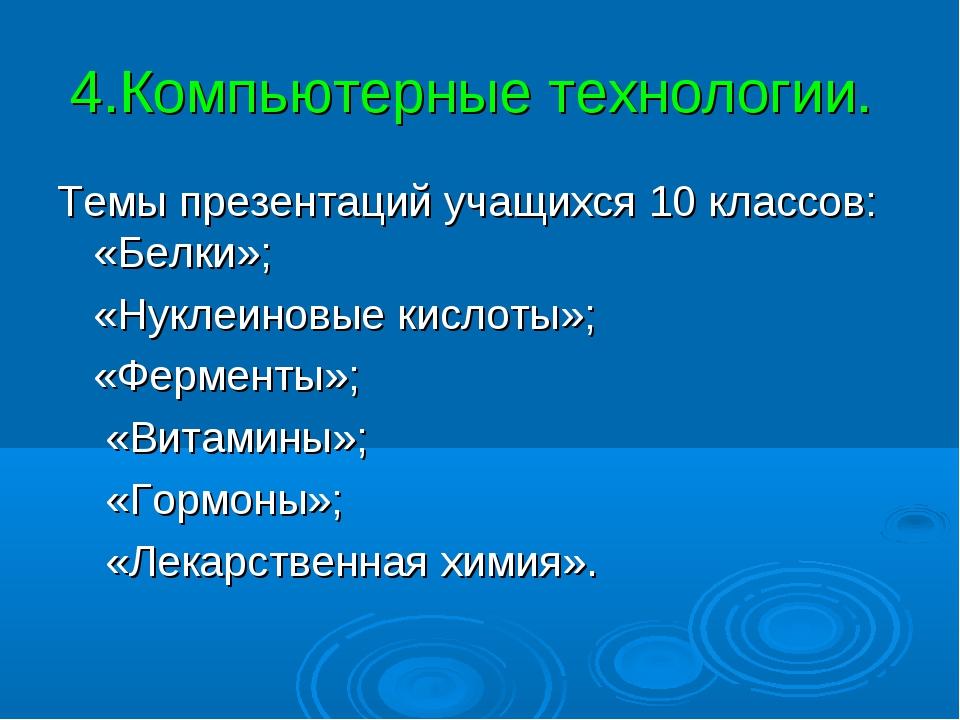 4.Компьютерные технологии. Темы презентаций учащихся 10 классов: «Белки»; «Ну...