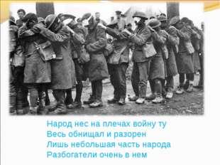 Народ нес на плечах войну ту Весь обнищал и разорен Лишь небольшая часть наро