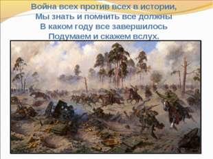 Война всех против всех в истории, Мы знать и помнить все должны В каком году