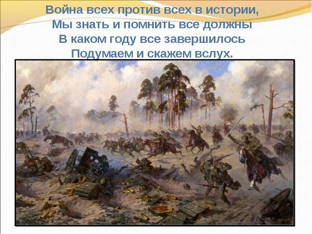 Война всех против всех в истории, Мы знать и помнить все должны В каком году...
