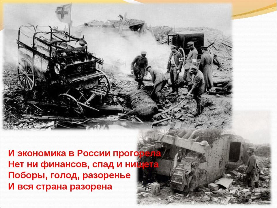 И экономика в России прогорела Нет ни финансов, спад и нищета Поборы, голод,...