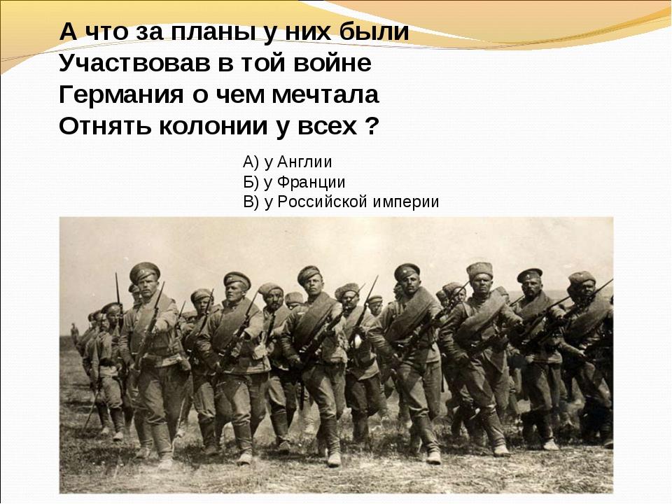А что за планы у них были Участвовав в той войне Германия о чем мечтала Отнят...