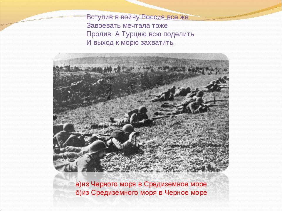 Вступив в войну Россия все же Завоевать мечтала тоже Пролив; А Турцию всю по...