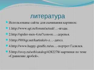 литература Использованы сайты для скачивания картинок: 1.http://www.sgt.ru/f