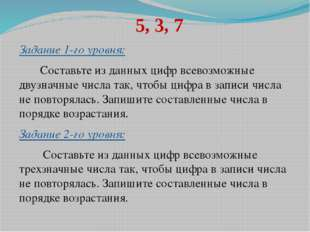 5, 3, 7 Задание 1-го уровня: Составьте из данных цифр всевозможные двузначны