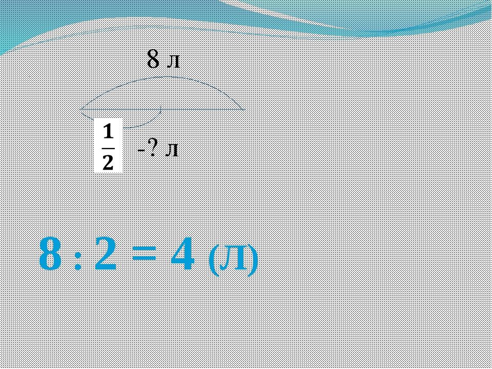 -? л 8 л 8 : 2 = 4 (Л)
