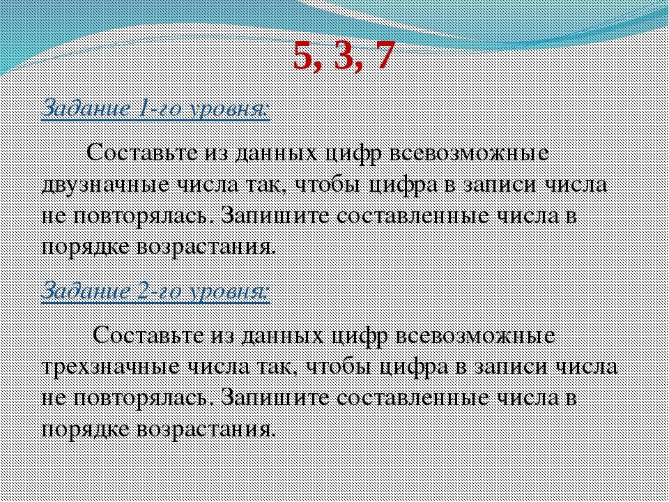 5, 3, 7 Задание 1-го уровня: Составьте из данных цифр всевозможные двузначны...