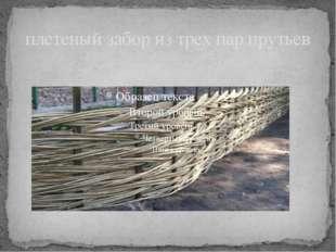 плетеный забор из трех пар прутьев