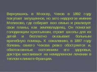 Вернувшись в Москву, Чехов в 1892 году покупает запущенное, но зато недорого