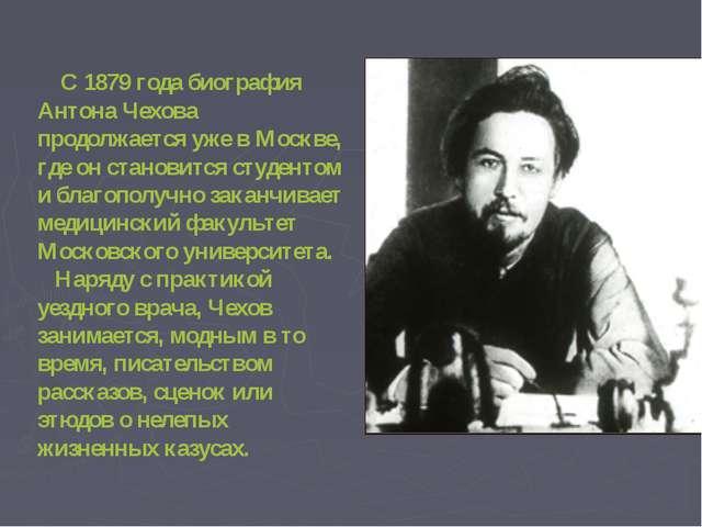 С 1879 года биография Антона Чехова продолжается уже в Москве, где он станов...