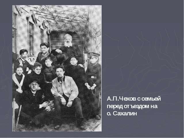 А.П.Чехов с семьей перед отъездом на о. Сахалин