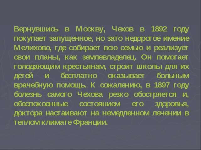 Вернувшись в Москву, Чехов в 1892 году покупает запущенное, но зато недорого...
