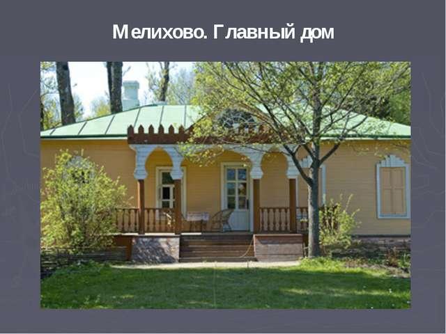 Мелихово. Главный дом