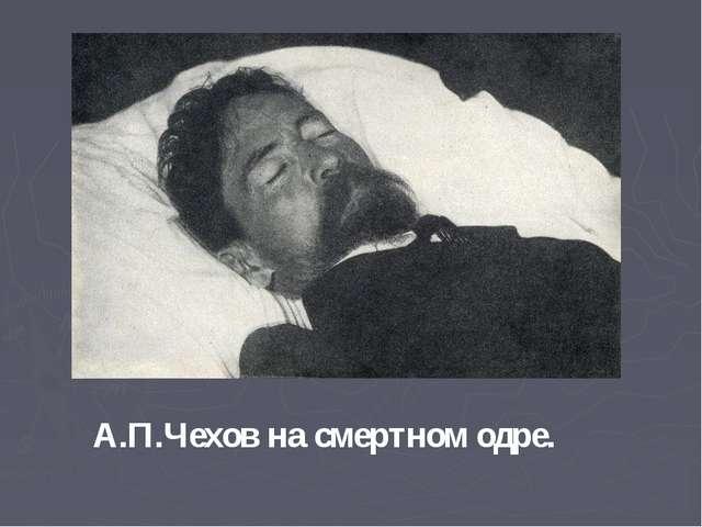А.П.Чехов на смертном одре.