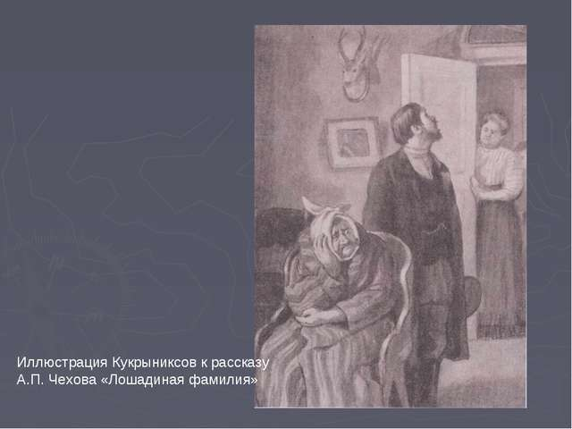 Иллюстрация Кукрыниксов к рассказу А.П. Чехова «Лошадиная фамилия»