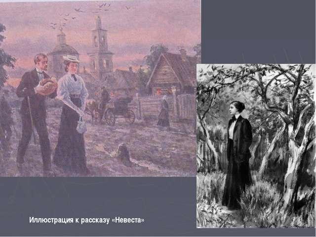 Иллюстрация к рассказу «Невеста»