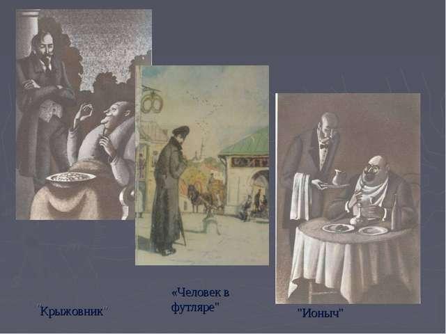 """«Человек в футляре"""" Крыжовник"""" """"Ионыч"""" """""""