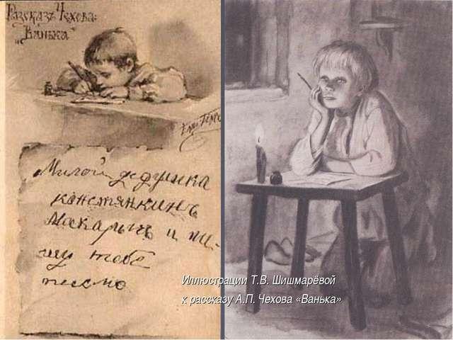 Иллюстрации Т.В. Шишмарёвой к рассказу А.П. Чехова «Ванька»