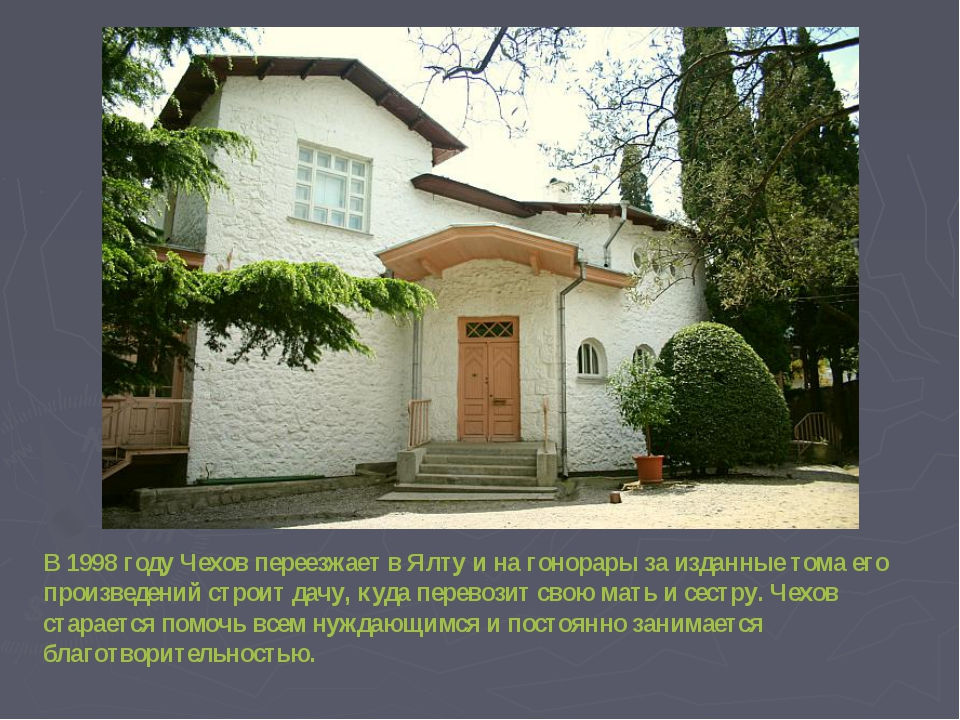 В 1998 году Чехов переезжает в Ялту и на гонорары за изданные тома его произ...