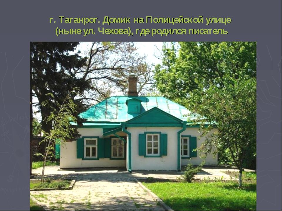 г. Таганрог. Домик на Полицейской улице (ныне ул. Чехова), где родился писатель