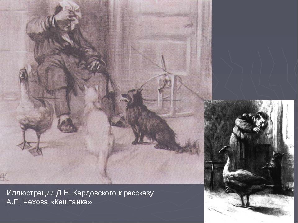 Иллюстрации Д.Н. Кардовского к рассказу А.П. Чехова «Каштанка»