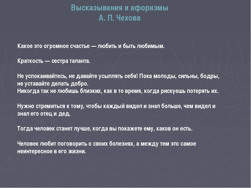 Высказывания и афоризмы А. П. Чеховa Какое это огромное счастье — любить и б...