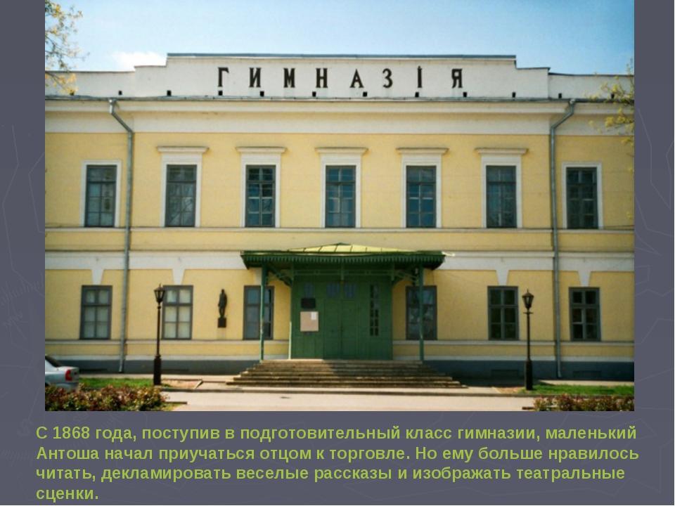 С 1868 года, поступив в подготовительный класс гимназии, маленький Антоша на...