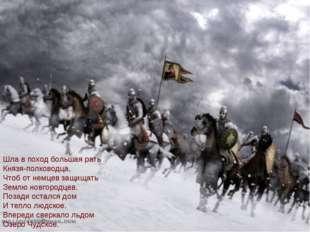 Шла в поход большая рать Князя-полководца, Чтоб от немцев защищать Землю новг