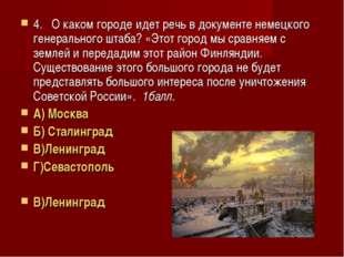 4. О каком городе идет речь в документе немецкого генерального штаба? «Этот г
