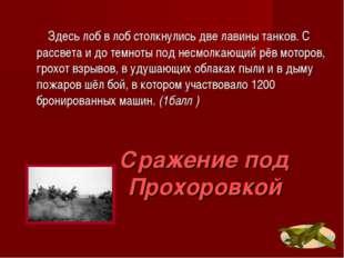 Сражение под Прохоровкой Здесь лоб в лоб столкнулись две лавины танков. С рас