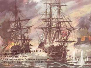 «Петр Великий ..по разбитии в 1714 году шведского флота при Аландских острова