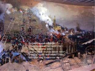 Везувий пламя изрыгает, Столп огненный во тьме стоит, Багрово зарево зияет, Д