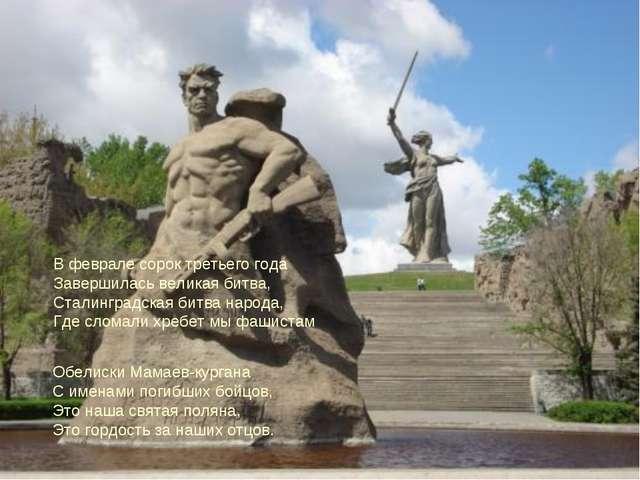 В феврале сорок третьего года Завершилась великая битва, Сталинградская битва...