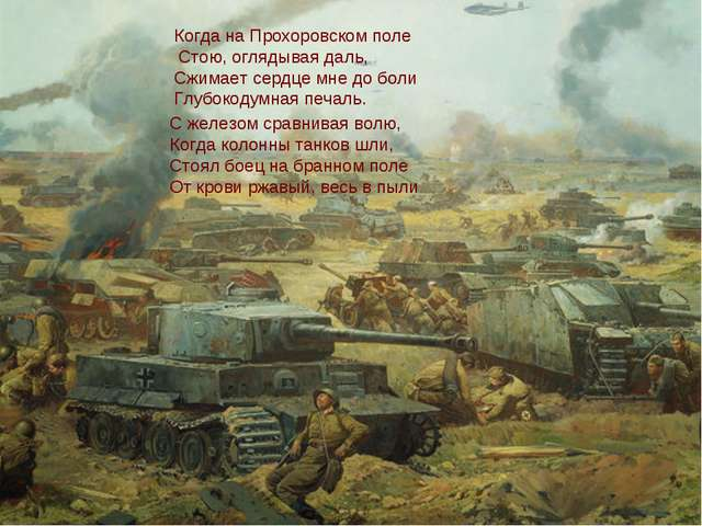 С железом сравнивая волю, Когда колонны танков шли, Стоял боец на бранном пол...