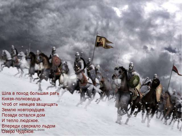 Шла в поход большая рать Князя-полководца, Чтоб от немцев защищать Землю новг...