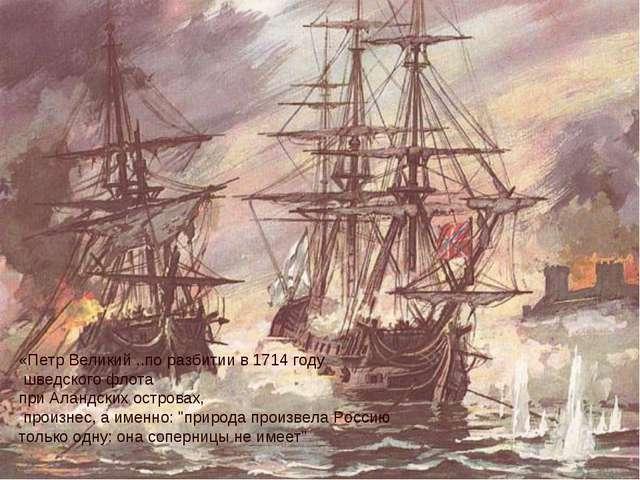 «Петр Великий ..по разбитии в 1714 году шведского флота при Аландских острова...