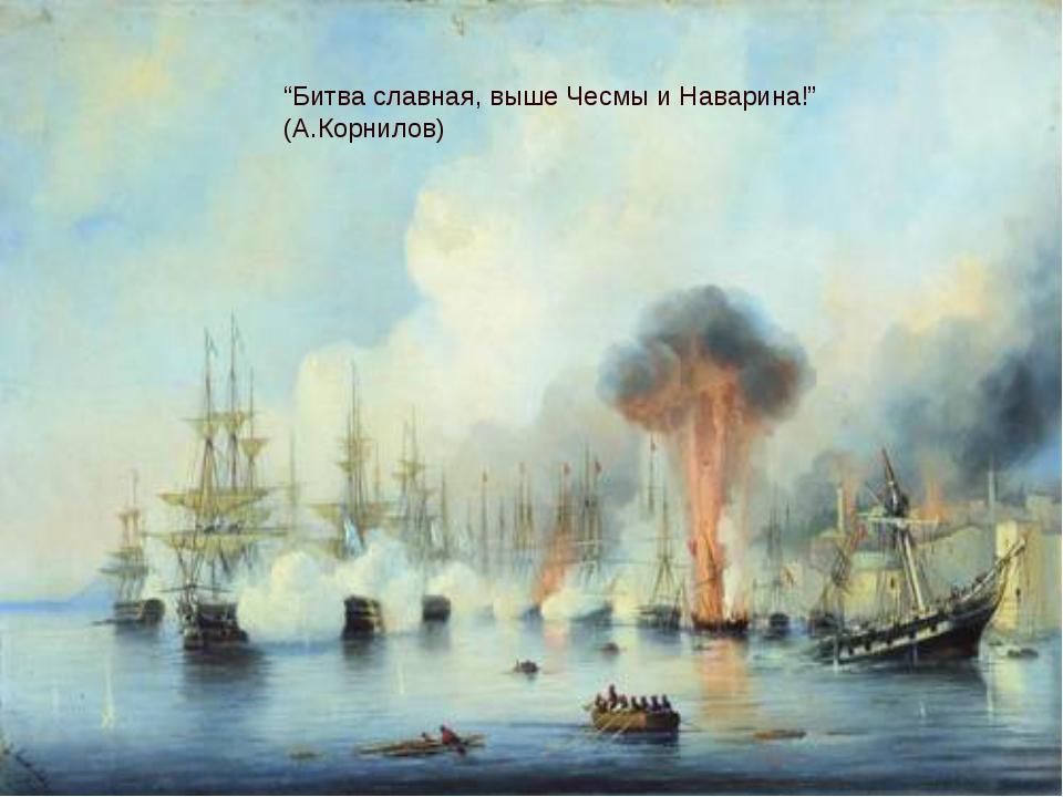 """""""Битва славная, выше Чесмы и Наварина!"""" (А.Корнилов)"""