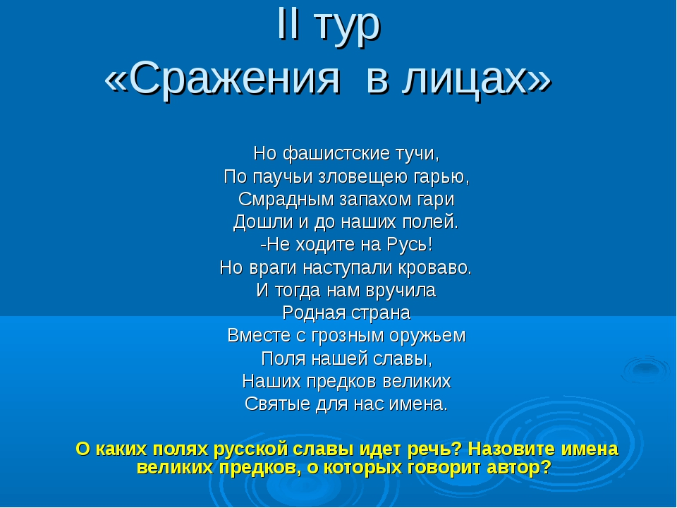 II тур «Сражения в лицах» Но фашистские тучи, По паучьи зловещею гарью, Смрад...
