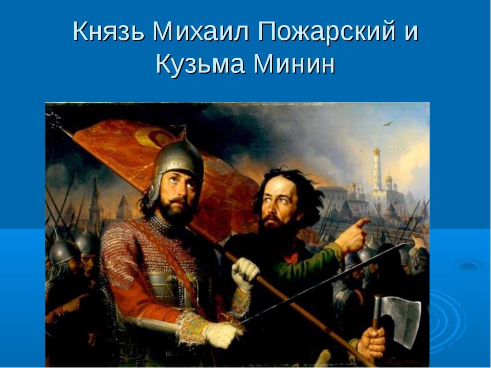 Князь Михаил Пожарский и Кузьма Минин