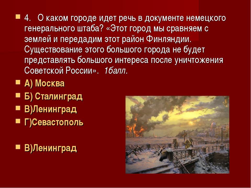 4. О каком городе идет речь в документе немецкого генерального штаба? «Этот г...