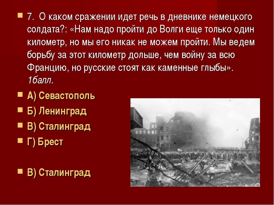 7. О каком сражении идет речь в дневнике немецкого солдата?: «Нам надо пройти...