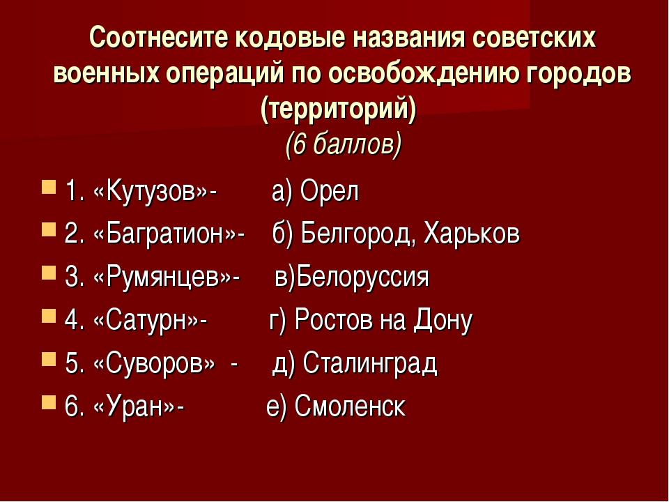 Соотнесите кодовые названия советских военных операций по освобождению городо...