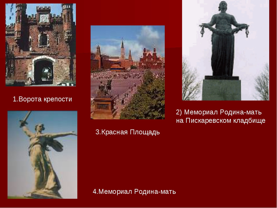 1.Ворота крепости 2) Мемориал Родина-мать на Пискаревском кладбище 3.Красная...