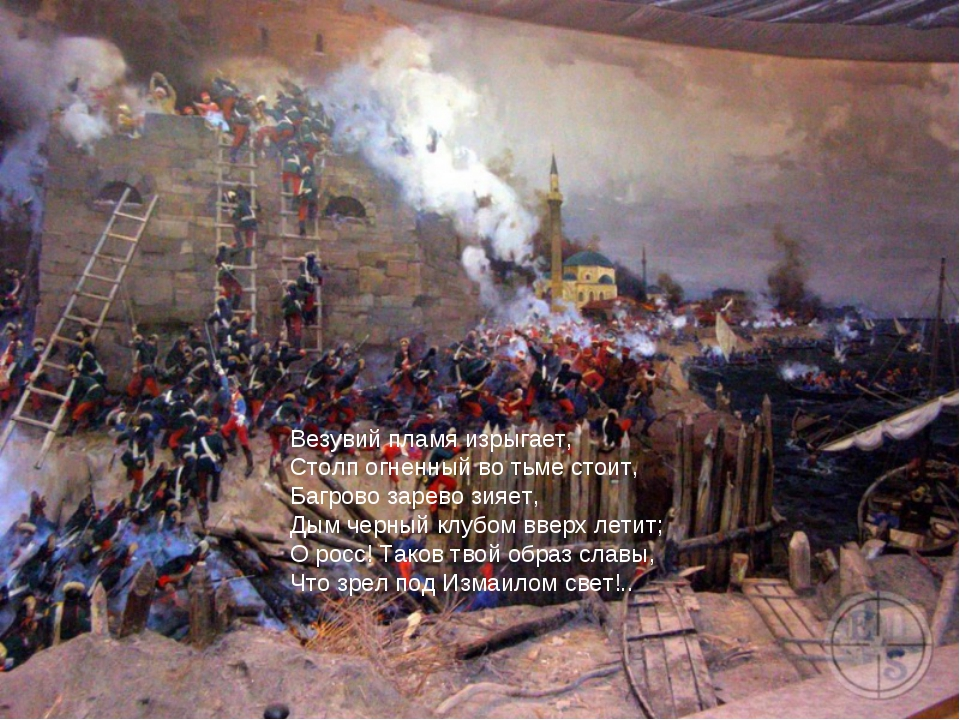 Везувий пламя изрыгает, Столп огненный во тьме стоит, Багрово зарево зияет, Д...
