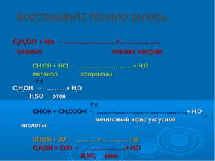 С2Н5ОН + Na →………………….+…………….. этанол этилат натрия СН3ОН + НCl → ……………………….+