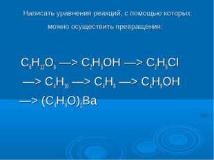Написать уравнения реакций, с помощью которых можно осуществить превращения: