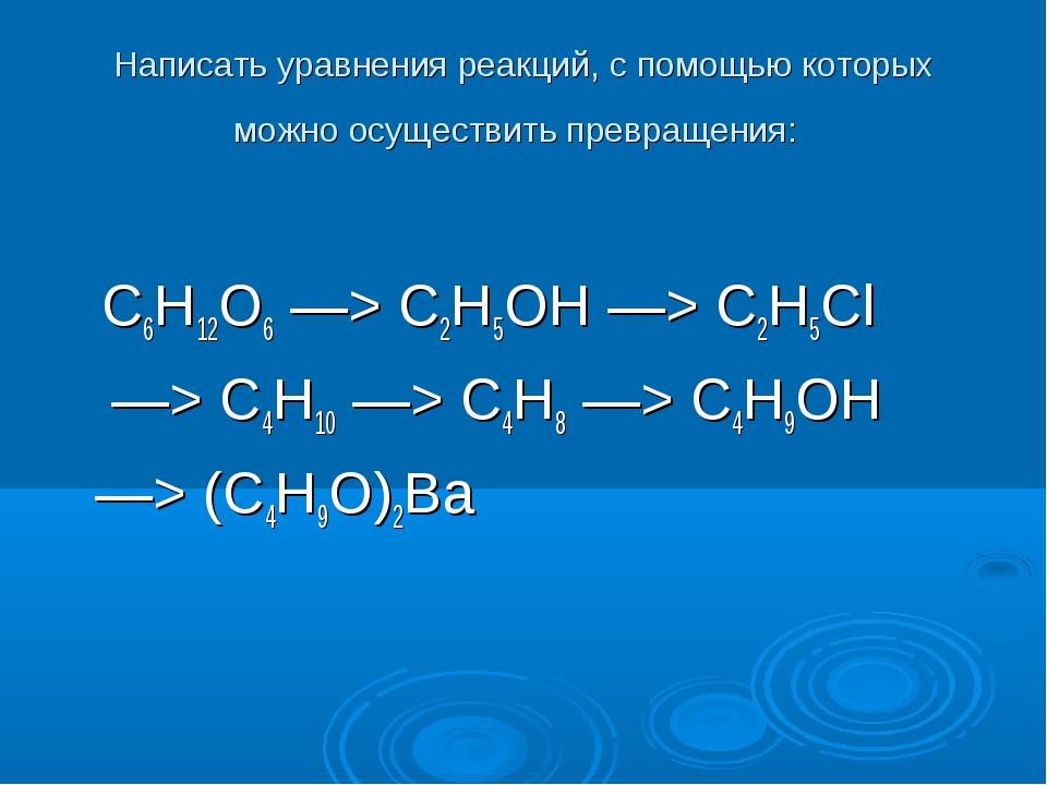 Написать уравнения реакций, с помощью которых можно осуществить превращения:...