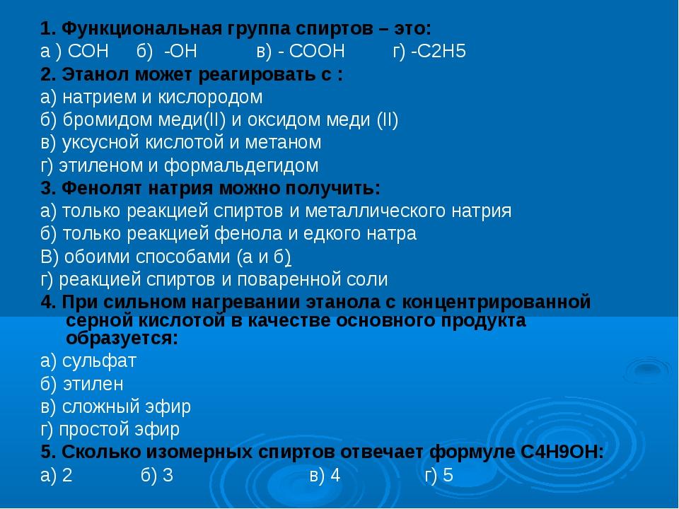 1. Функциональная группа спиртов – это: а ) СOH б) -OH в) - СOOH г) -С2Н5 2....