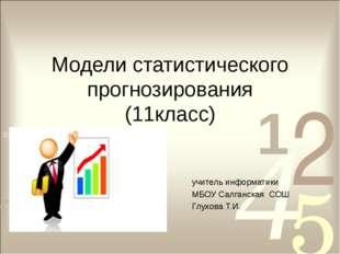 Модели статистического прогнозирования (11класс) учитель информатики МБОУ Сал